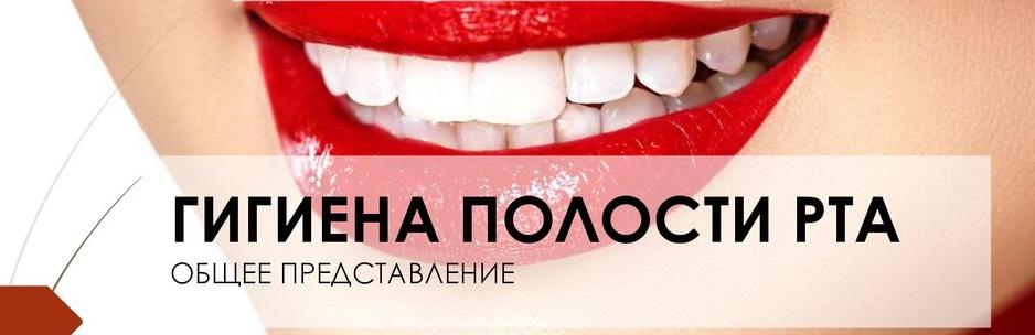 Гигиена полости рта - все имеют общее представление